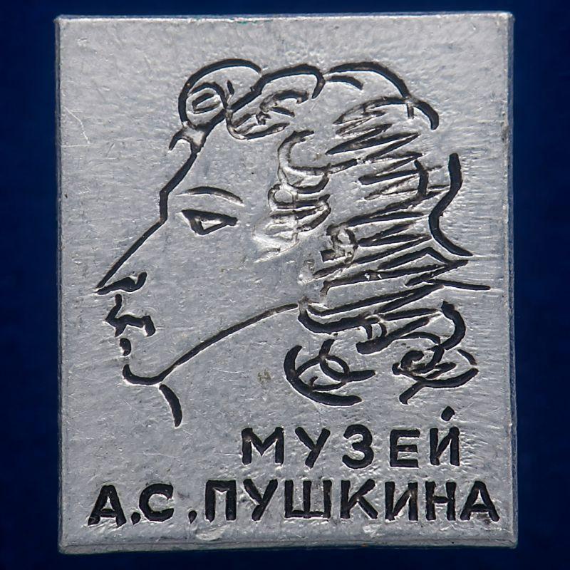 """Значок """"Музей А.С. Пушкина"""""""