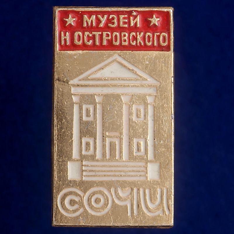 """Значок """"Музей Н. Островского"""""""