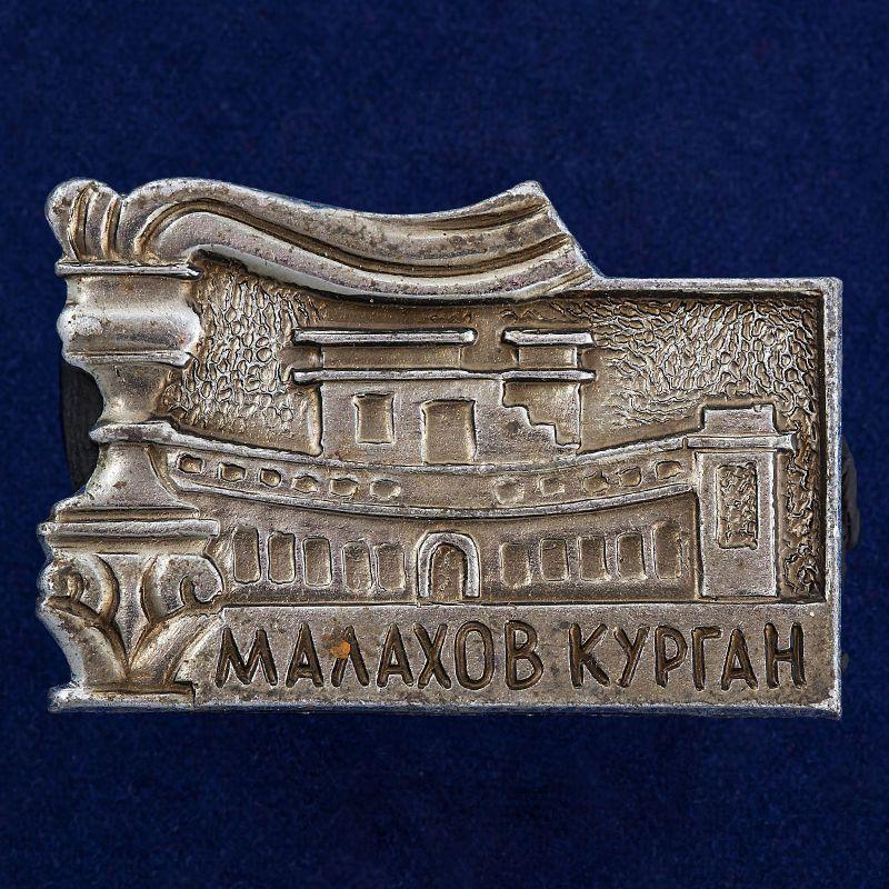 """Значок """"Музей на Малаховом Кургане"""""""