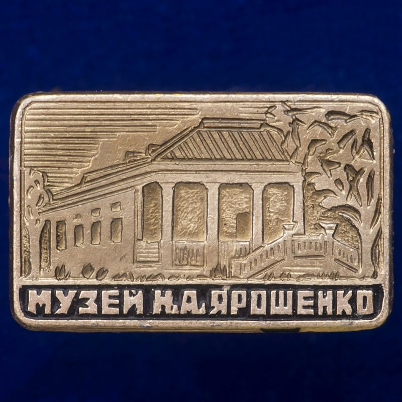 "Значок ""Музей Н.А. Ярошенко"""