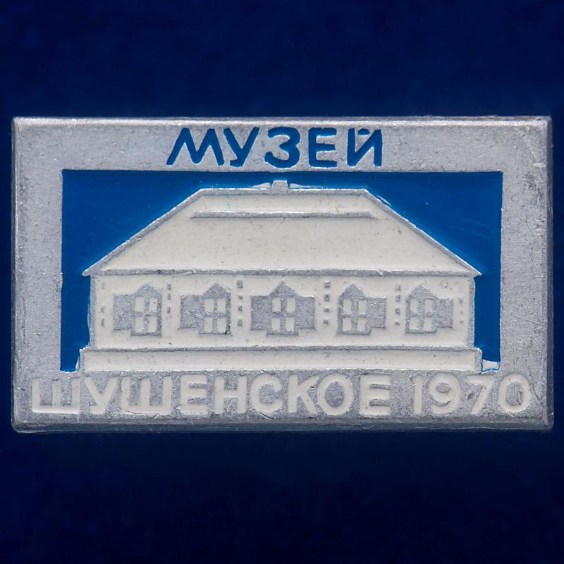 """Значок """"Музей Шушенское"""""""