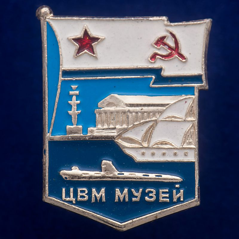 "Значок ""Музей ЦВМ"""