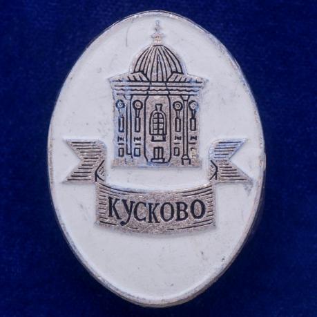 Значок Музей-Усадьба Кусково
