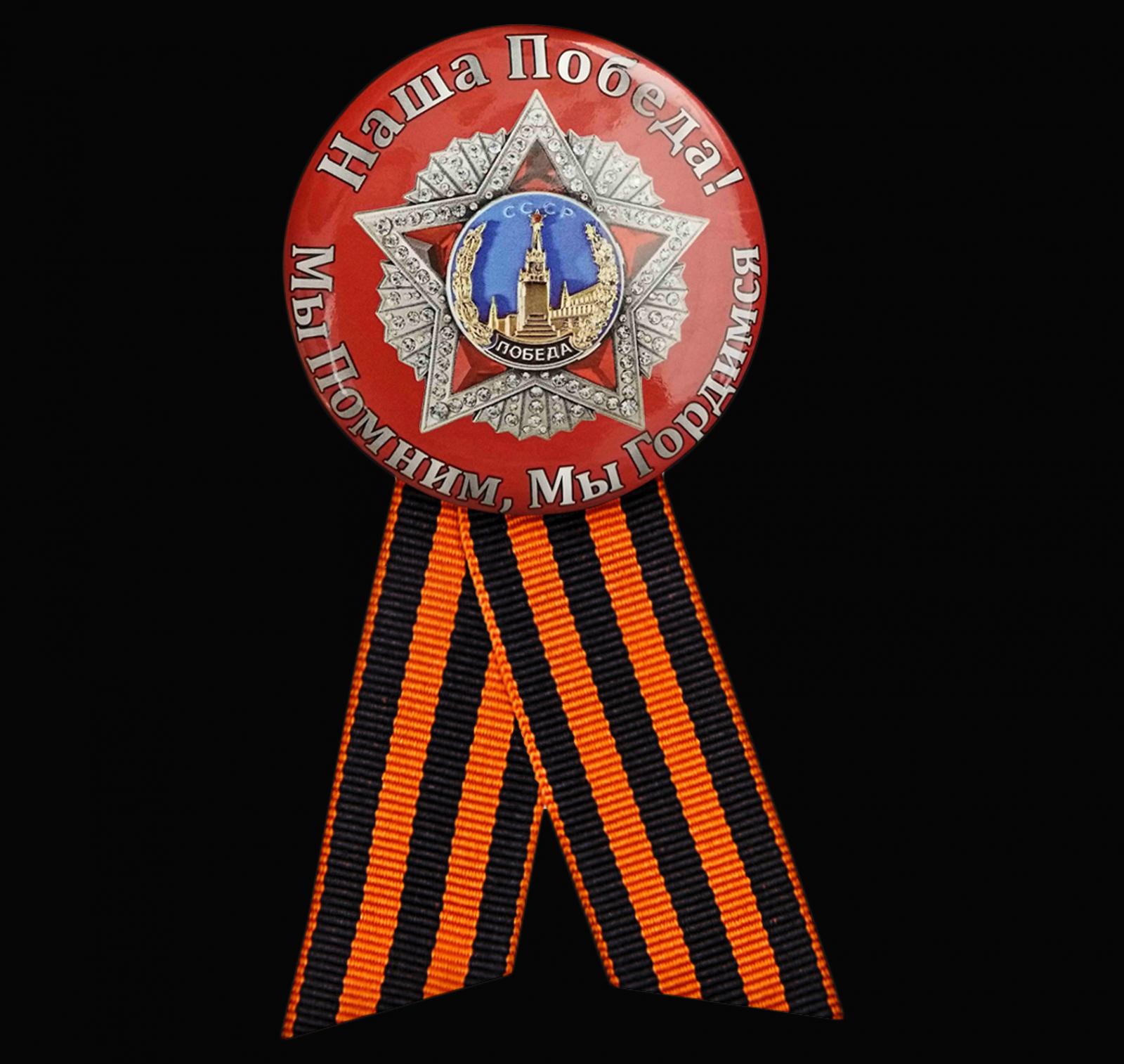 Значок «Мы помним, мы гордимся!» на 75 лет Победы в ВОВ в Военпро