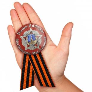 Заказать значок «Мы помним, мы гордимся!» на 75 лет Победы в ВОВ