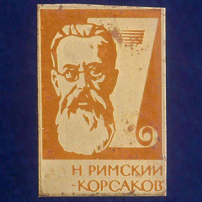 """Значок """"Н. Римский-Корсаков"""""""
