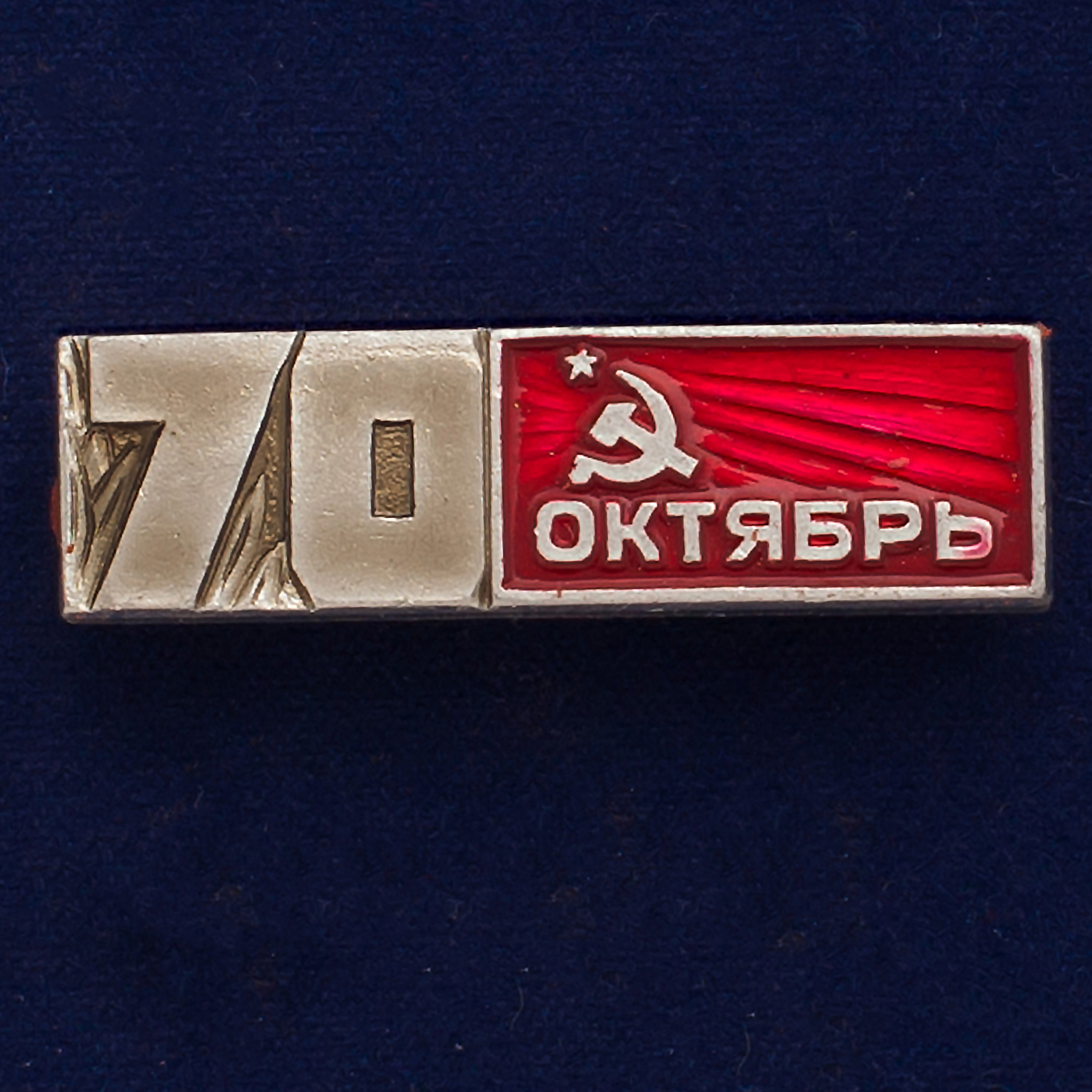 Значок на 70 лет Октября