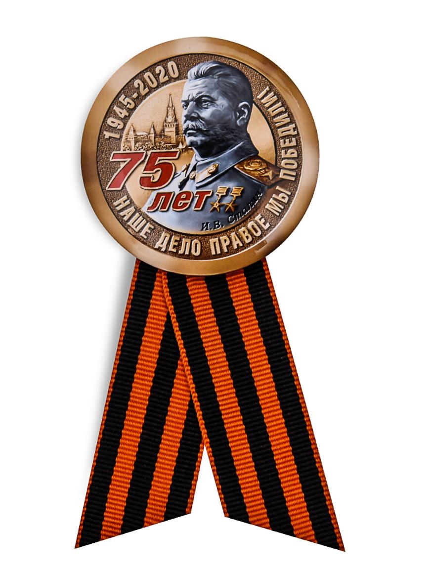 Значок на 75 лет Победы «И.В. Сталин. Наше дело правое!»