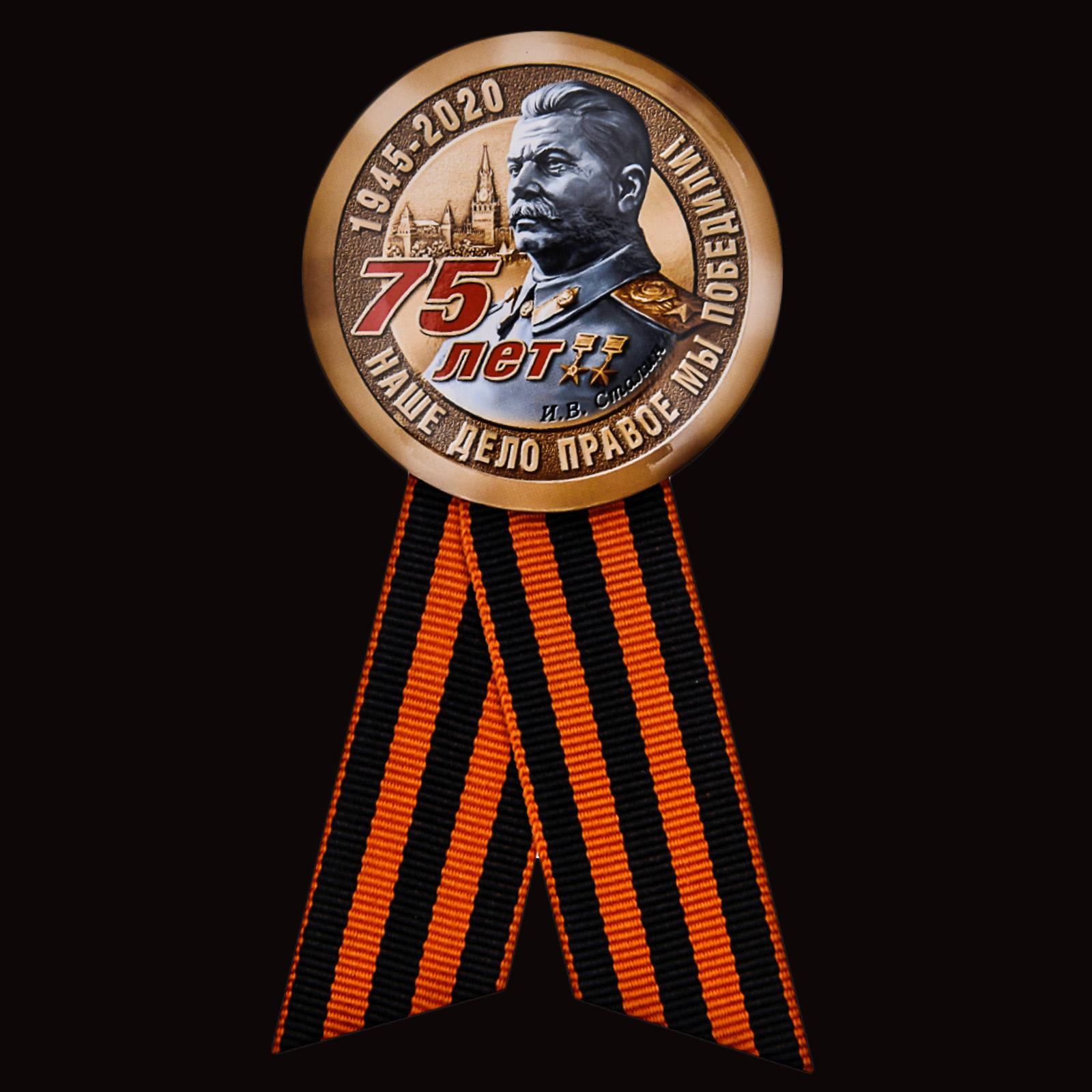Значок на 75 лет Победы «И.В. Сталин. Наше дело правое!» в Военпро