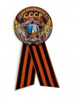 Значок на 75 лет Победы «СССР - Слава народу победителю!»