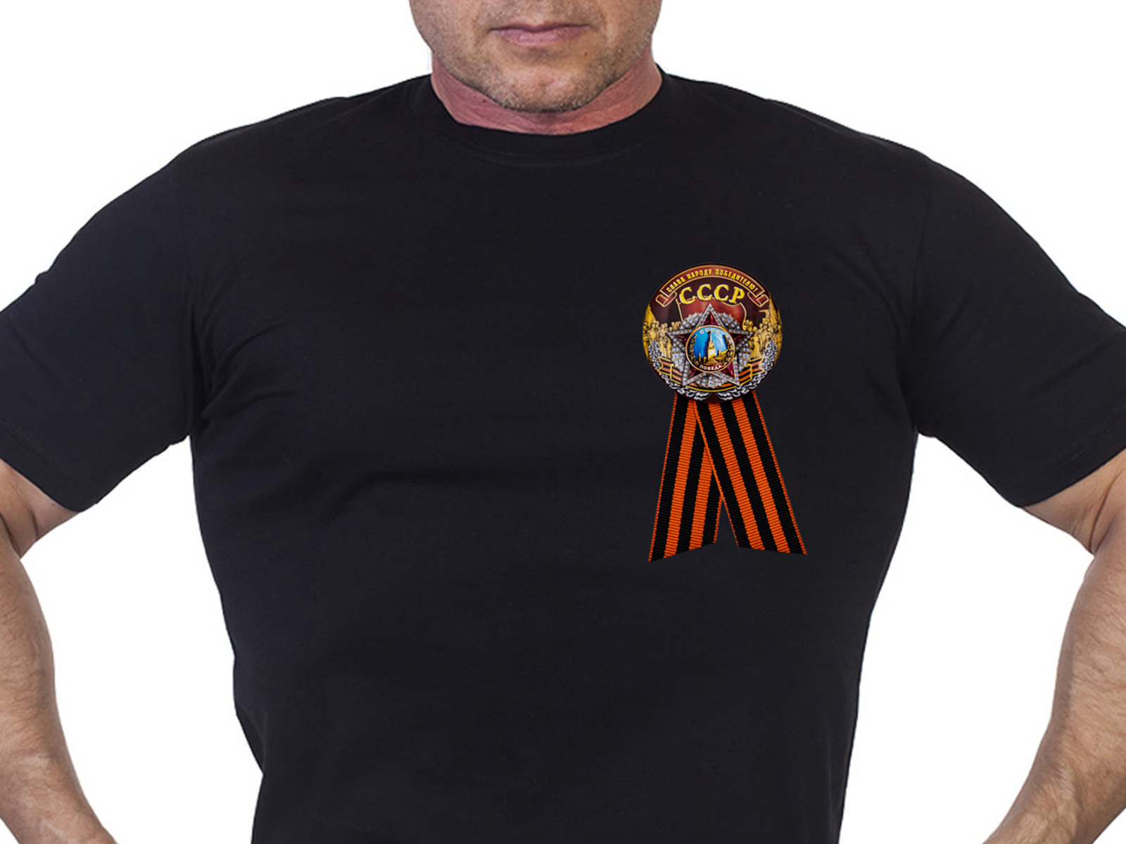 Значок на 75 лет Победы «СССР - Слава народу победителю!» недорого