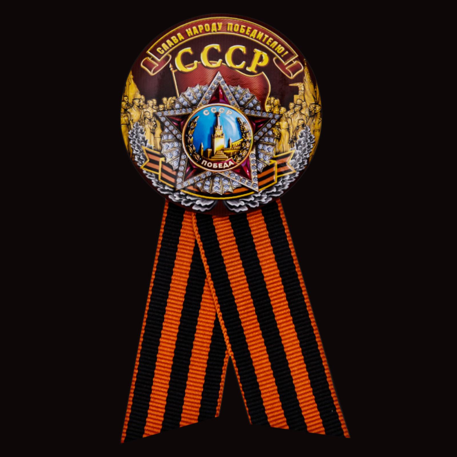 Значок на 75 лет Победы «СССР - Слава народу победителю!» от Военпро