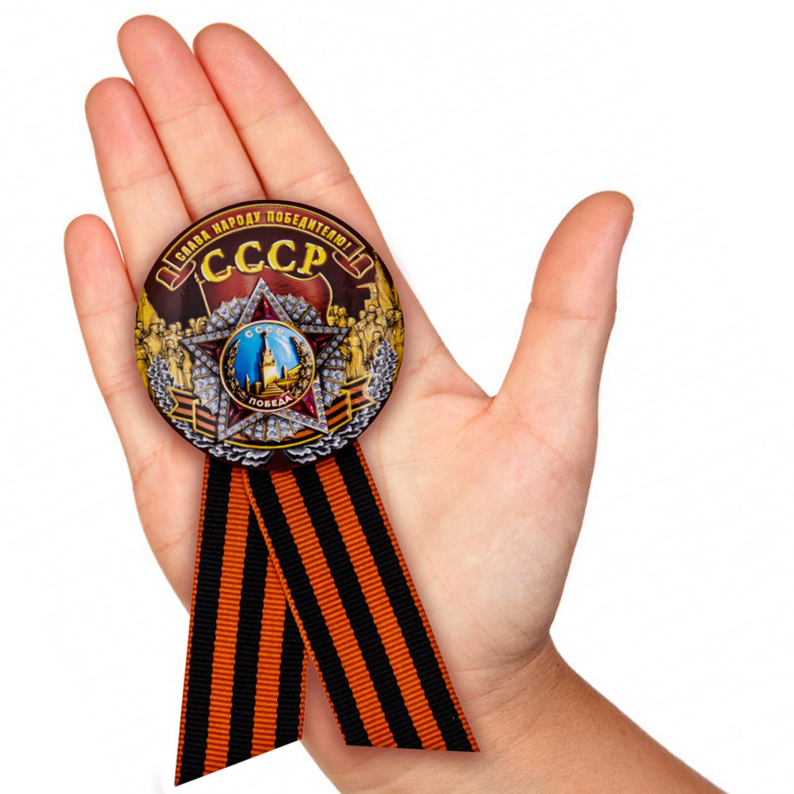 Заказать значок на 75 лет Победы «СССР - Слава народу победителю!»