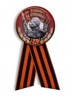 Значок на 75 лет Победы «За Родину! За Сталина!»