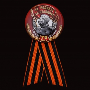 Значок на 75 лет Победы «За Родину! За Сталина!» в Военпро