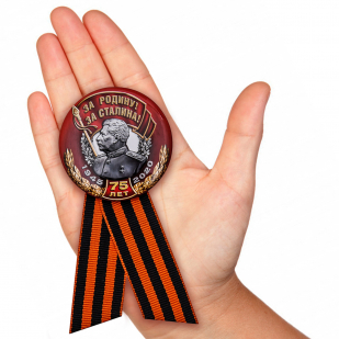 Заказать значок на 75 лет Победы «За Родину! За Сталина!»