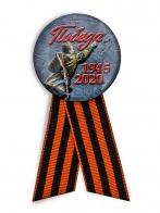 Значок на 9 мая «Победа! 1945-2020»