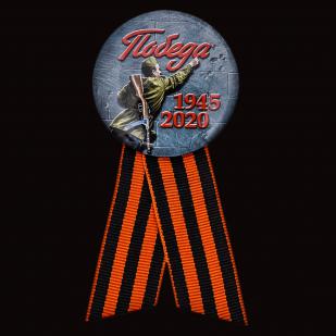 Значок на 9 мая «Победа! 1945-2020» от Военпро