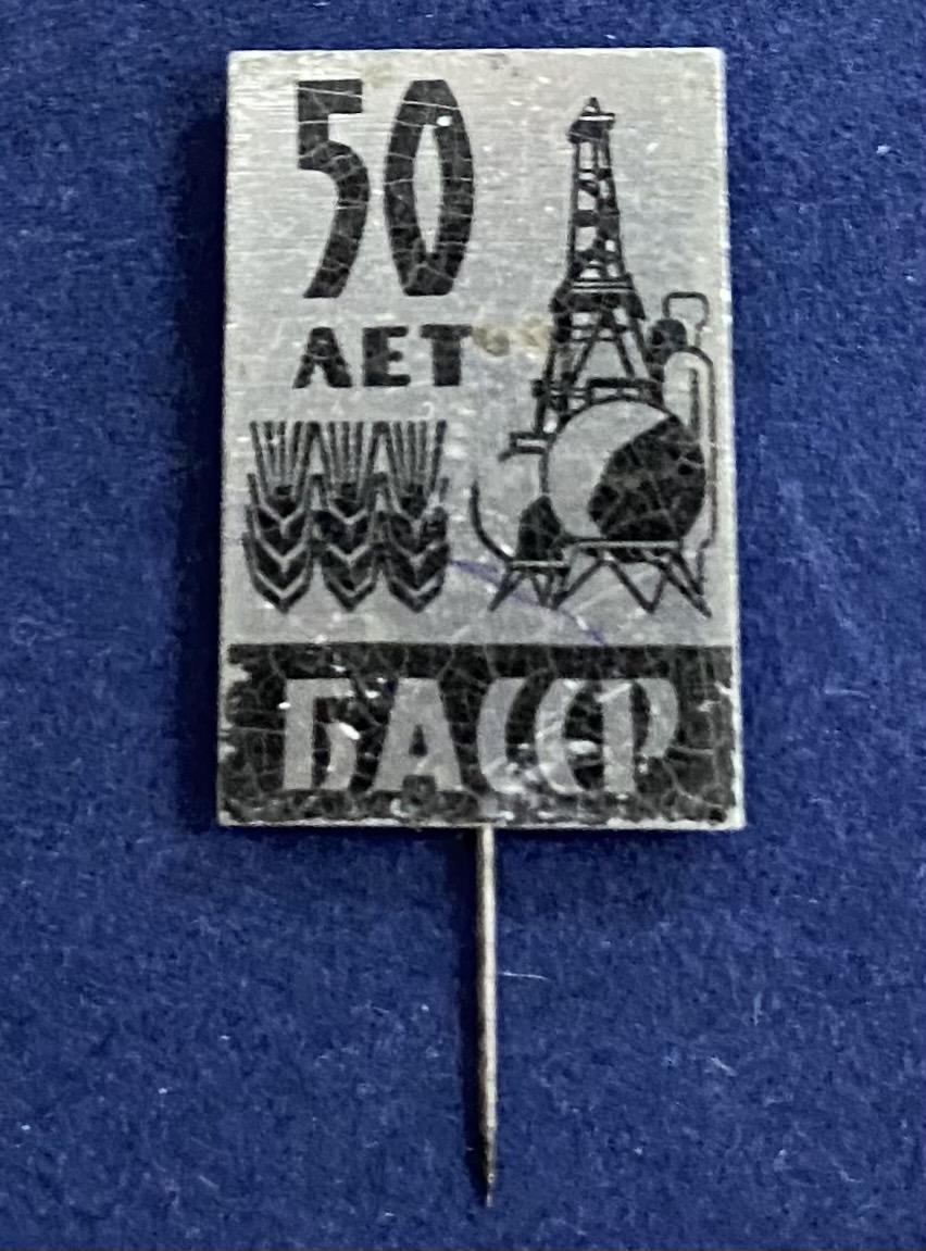 Значок на иголке 50 лет БАССР