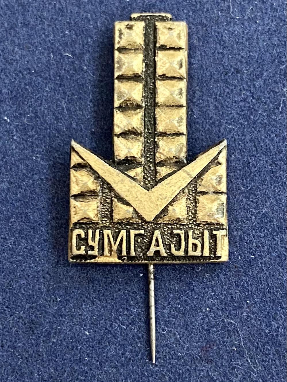 Значок на иголке Азербайджан Сумгайыт