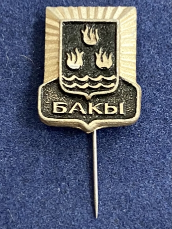 Значок на иголке Баку с гербом