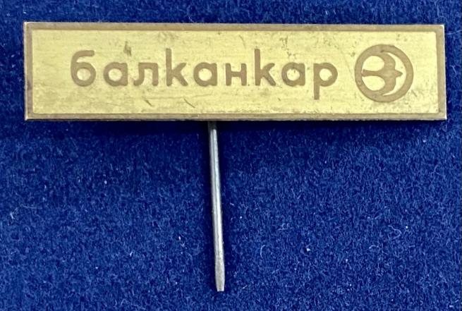 Значок на иголке Балканкар