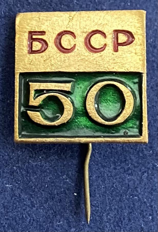 Значок на иголке БАССР 50 лет