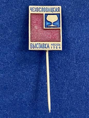 Значок на иголке Чехословацкая выставка в Москве 1964