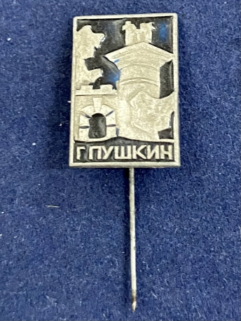Значок на иголке город Пушкин