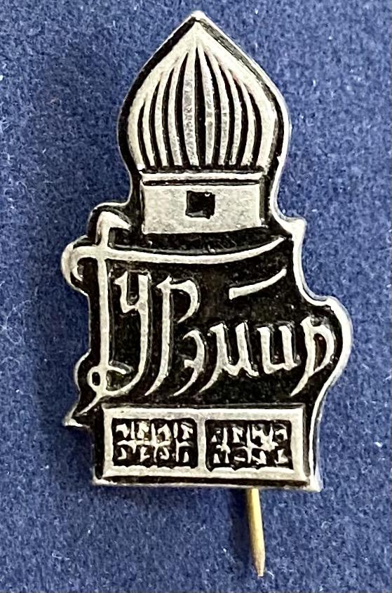 Значок на иголке Мавзолей Тамерлана Гур-Эмир