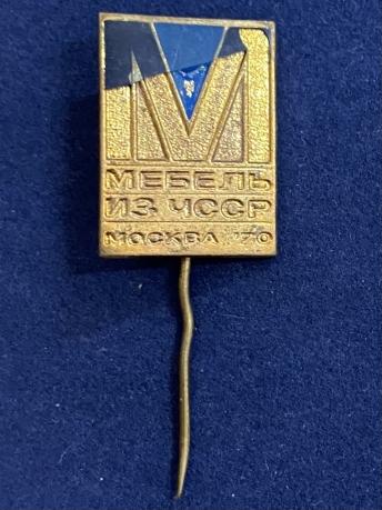 Значок на иголке Мебель из ЧССР Москва 1970