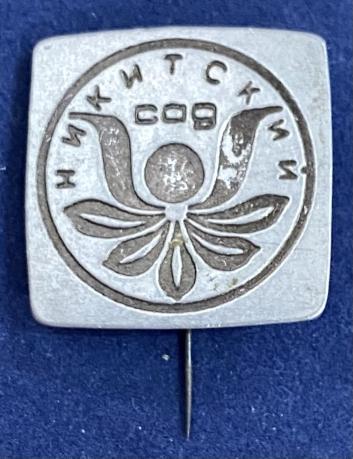 Значок на иголке Никитский Сад