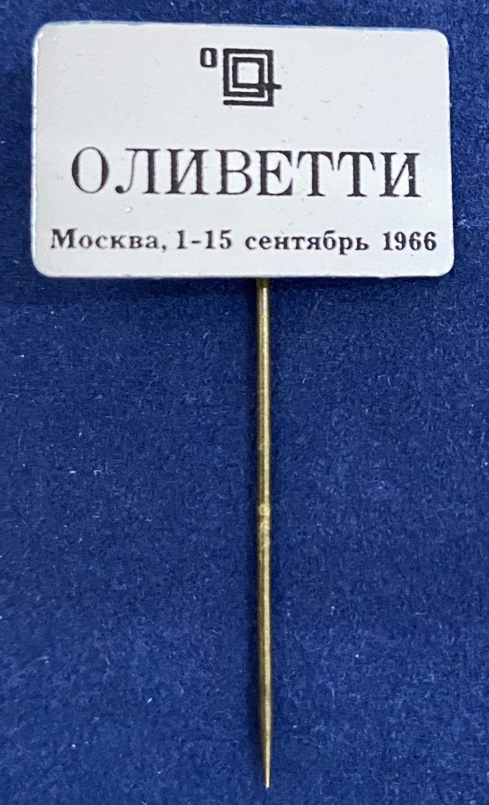 Значок на иголке Оливетти Москва 1966