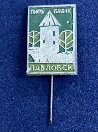 Значок на иголке Павловск Пиль Башня