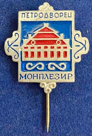 Значок на иголке Петродворец Монплезир
