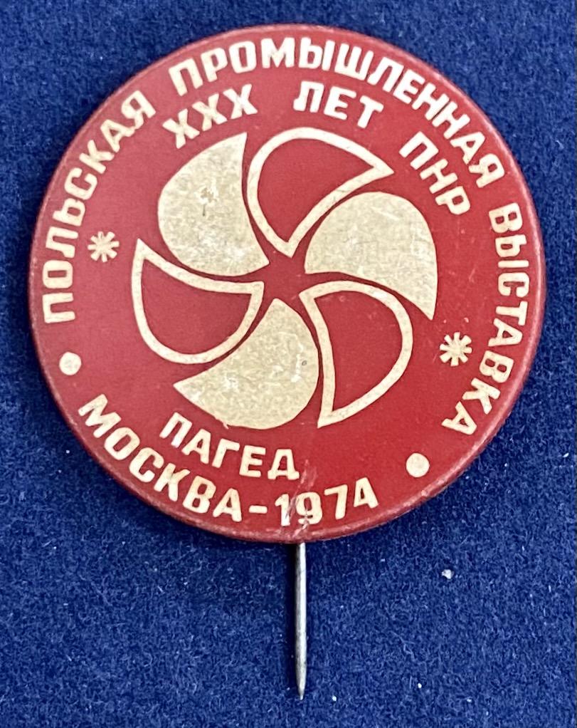 Значок на иголке Польская Промышленная выставка
