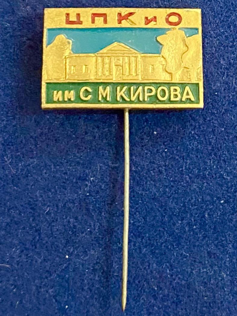 Значок на иголке ЦПКиО им Кирова