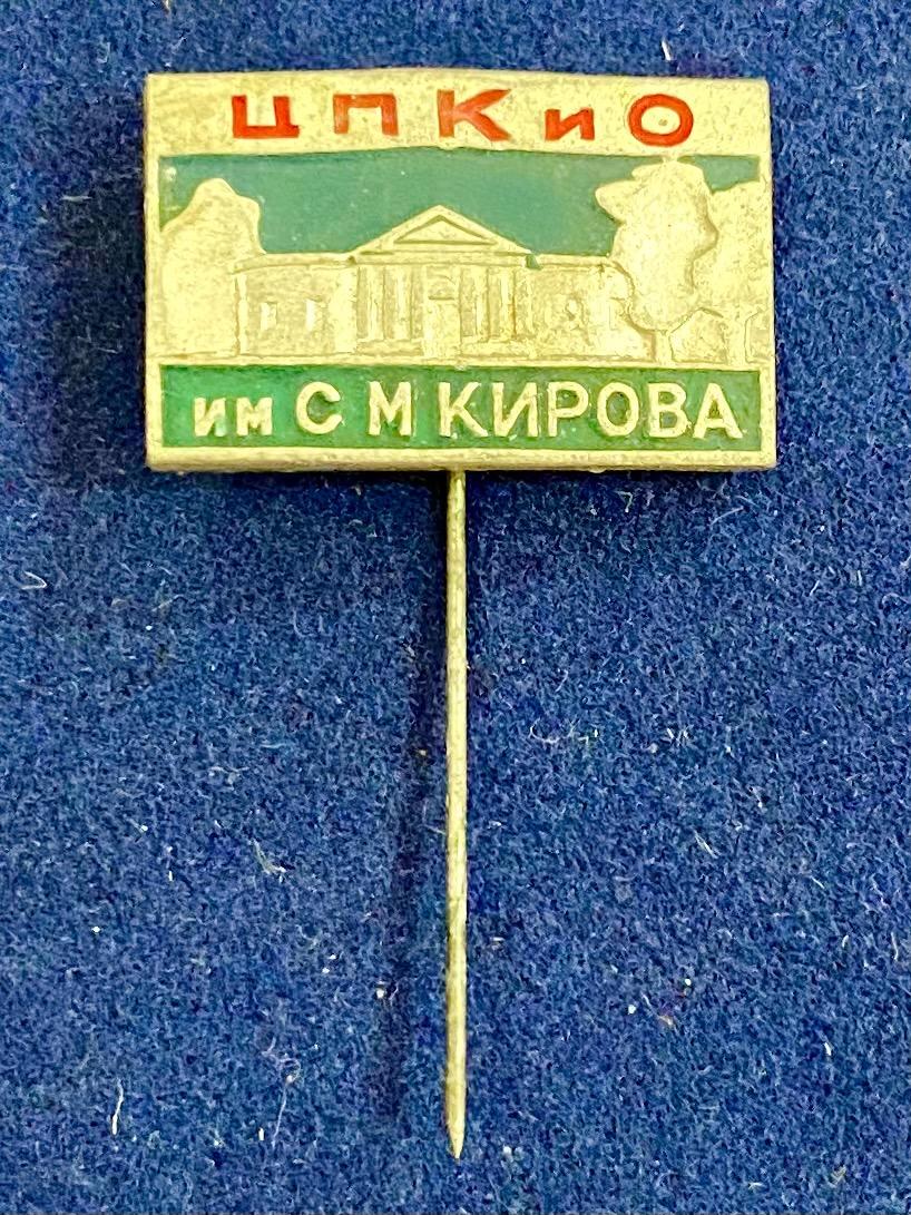 Значок на иголке ЦПКиО им С М Кирова