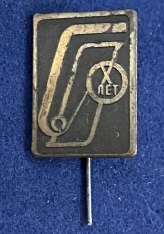 Значок на иголке Юбилей Машиностроительного завода