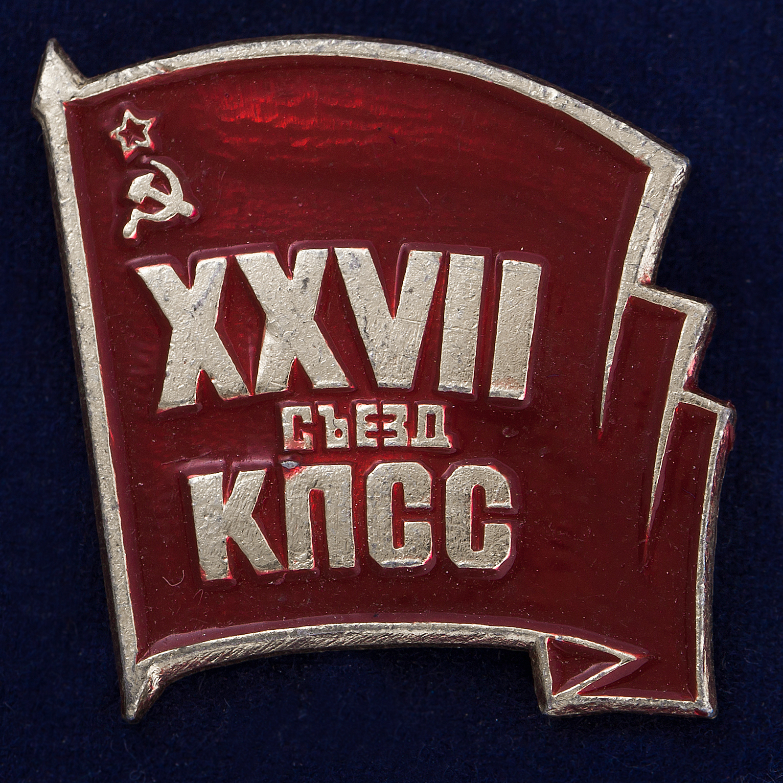 Значок на XXVII съезд КПСС