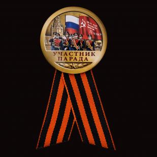 Значок на юбилей Победы «Участник парада» в Военпро