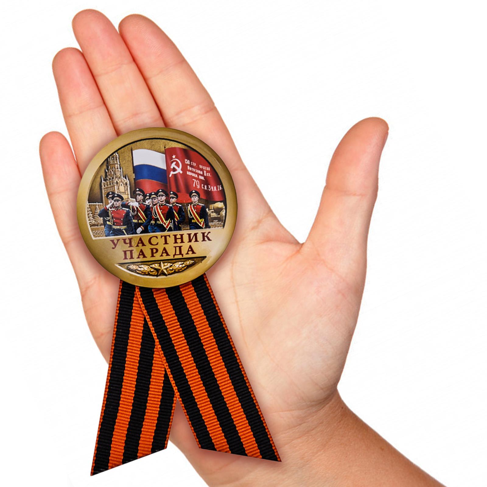 Заказать значок на юбилей Победы «Участник парада»