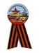 Значок на юбилей Победы «Участник шествия Бессмертный полк»