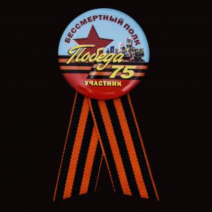 Значок на юбилей Победы «Участник шествия Бессмертный полк» с доставкой