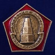 Значок Наро-Фоминск