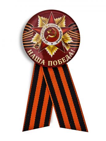Значок «Наша Победа!» к 75-летию Победы в ВОВ