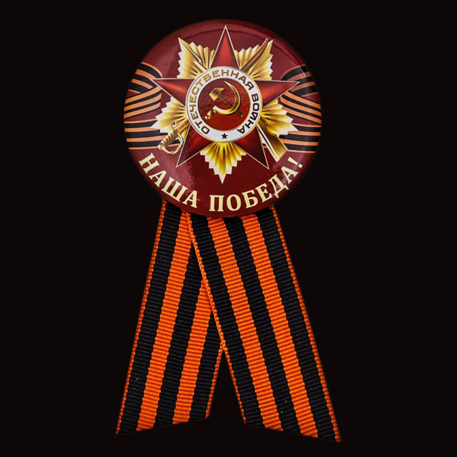 Значок «Наша Победа!» к 75-летию Победы в ВОВ от Военпро