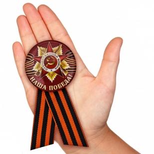 Заказать значок «Наша Победа!» к 75-летию Победы в ВОВ