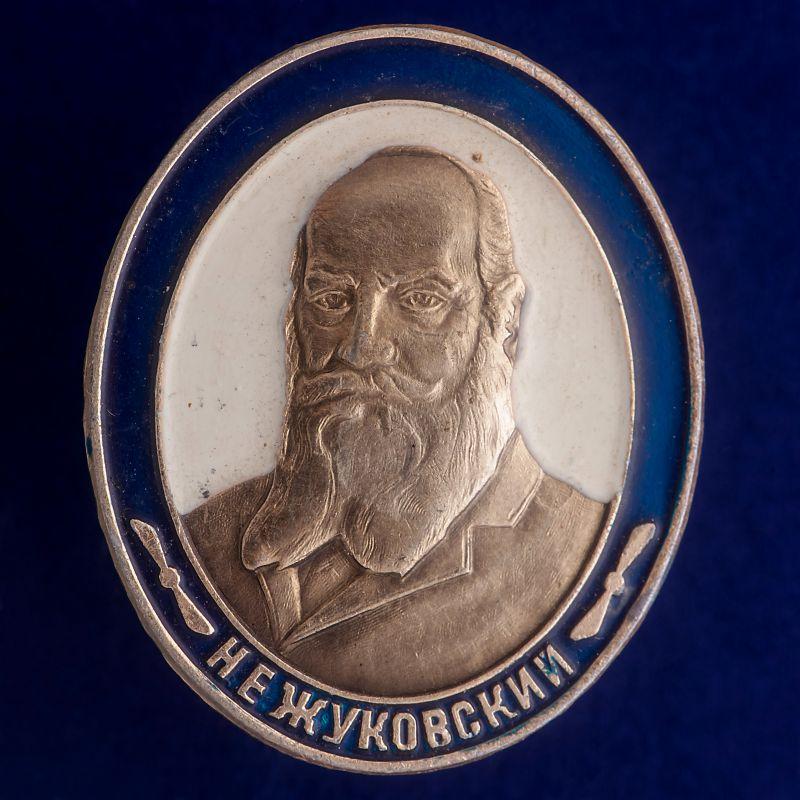 """Значок """"Н.Е. Жуковский"""""""