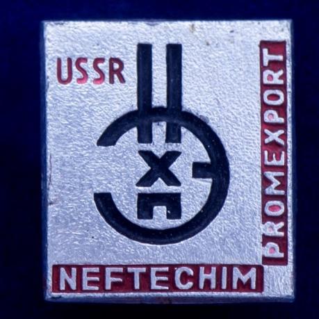 """Значок """"Нефтехим"""""""